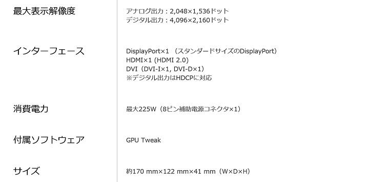 ASUS GTX970-DCMOC-4GD5 仕様ASUSページから2