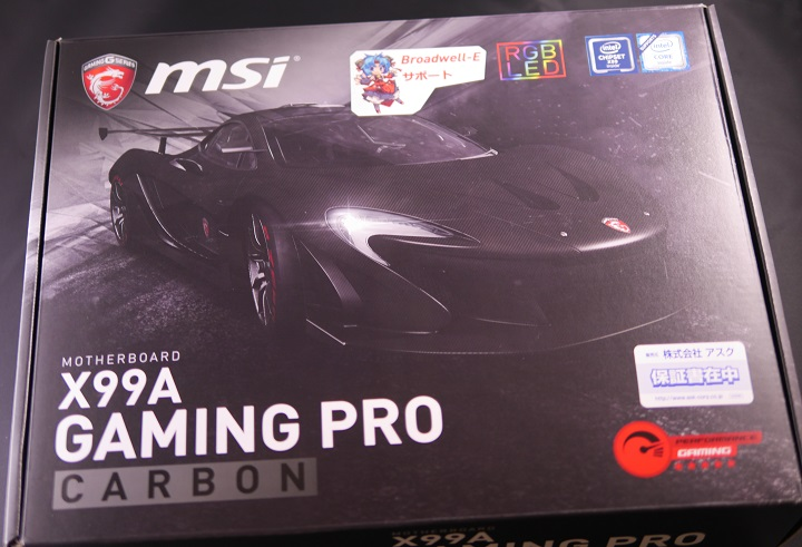 MSI X99A GAMING PRO CARBON箱から