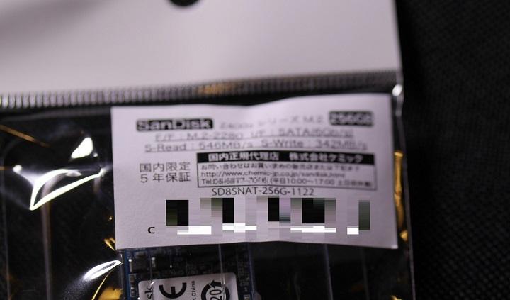 SanDiskZ400sパッケージラベル
