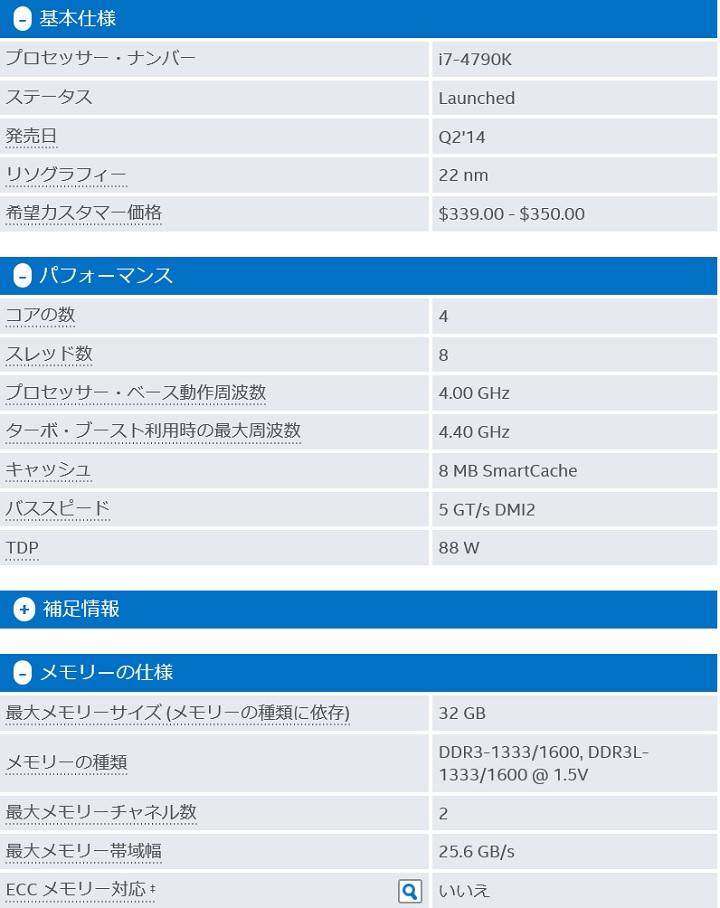 Core i7 4790K仕様1
