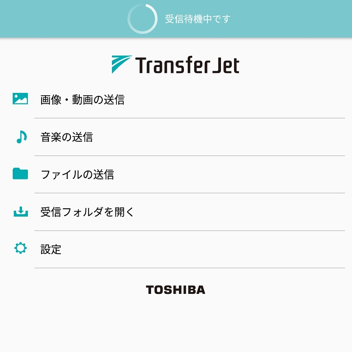 TransferJet Utility画面1