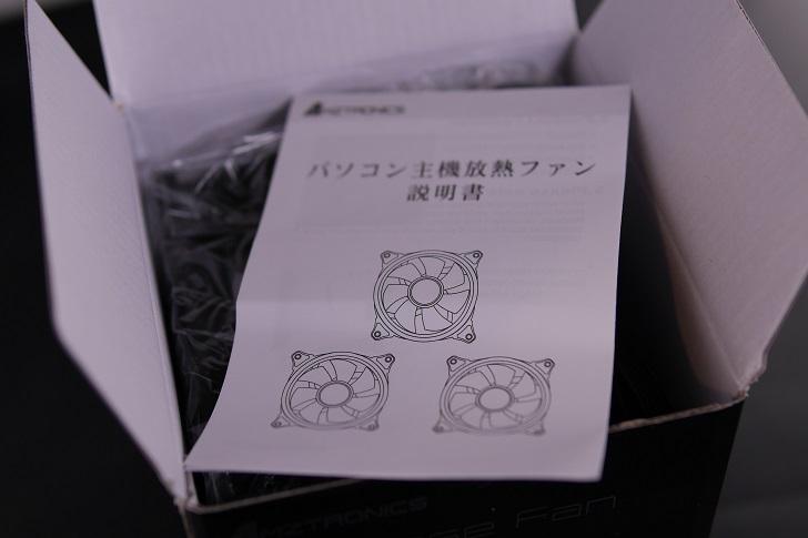 AMZtronics 12cm RGBカラー ファン開封