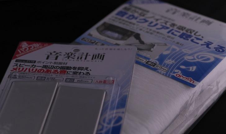エーモン 音楽計画 フロア用吸音材(13mm厚) 約500mm×1000mmとエーモン 音楽計画 ポイント制振材 約50×100mm 厚さ約2mm・10枚入