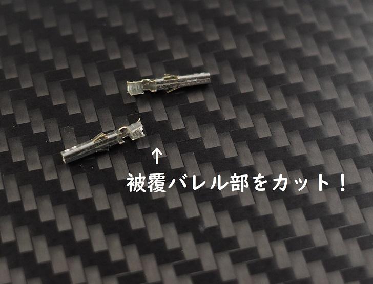 molex Mini-Fit Jr5556T3の被覆バレル部分をカット