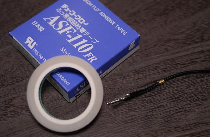 チューコーフロー ふっ素樹脂樹脂粘着テープASF-110FRで絶縁、その1