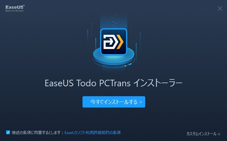 EaseUS Todo PCTransインストール、その1