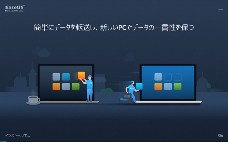 EaseUS Todo PCTransインストール、その2