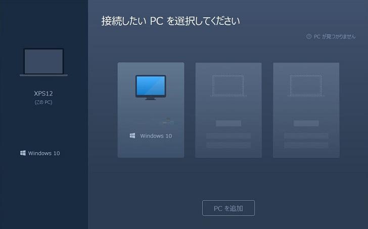 EaseUS Todo PCTransでPCからPCへデータ転送、その4