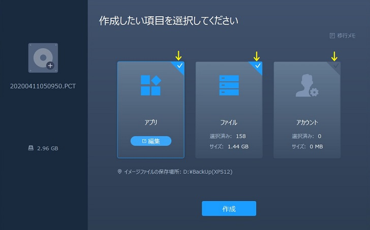 EaseUS Todo PCTransでイメージ転送(バックアップ先が外付けストレージ)その2