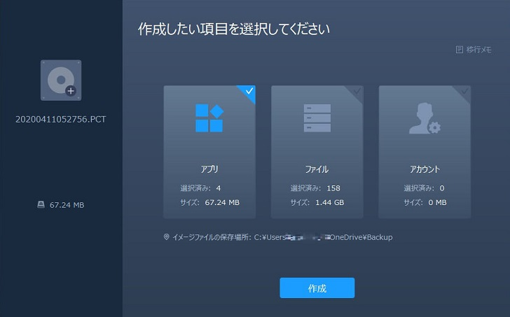EaseUS Todo PCTransでイメージ転送(バックアップ先がOneDrive)その2