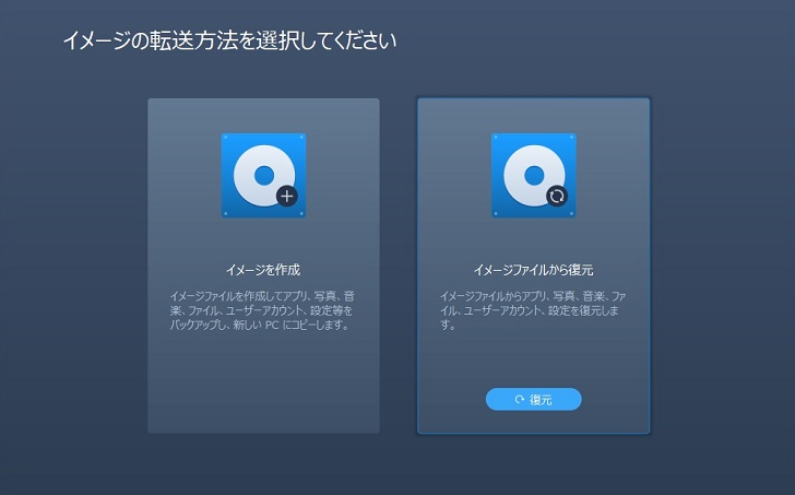 EaseUS Todo PCTransでイメージ転送でイメージファイルから復元