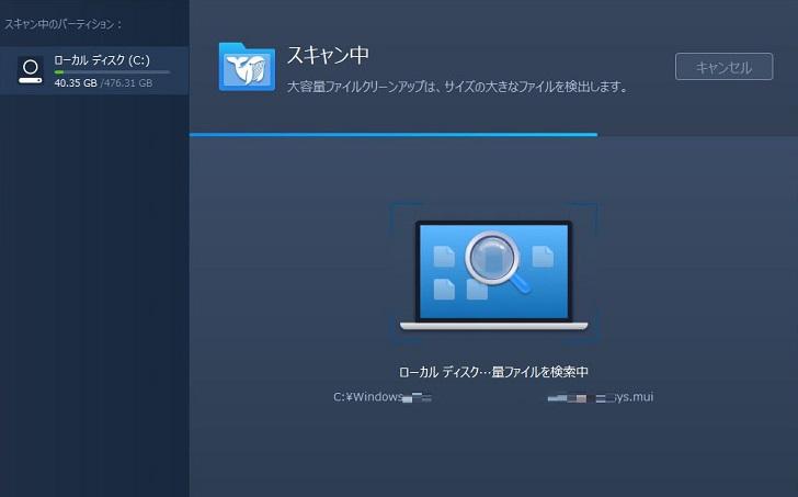 EaseUS Todo PCTransで大容量ファイルクリーンアップスキャン中