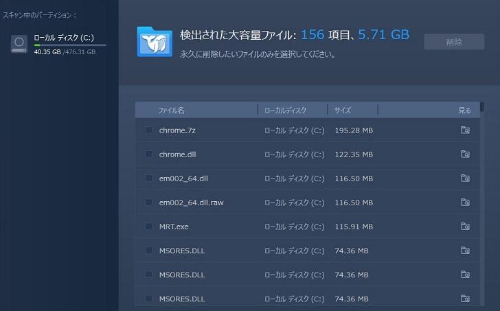EaseUS Todo PCTransで大容量ファイルクリーンアップスキャン終了